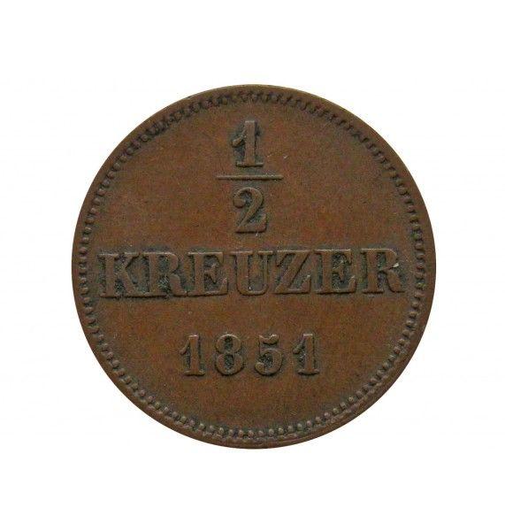 Бавария 1/2 крейцера 1851 г.