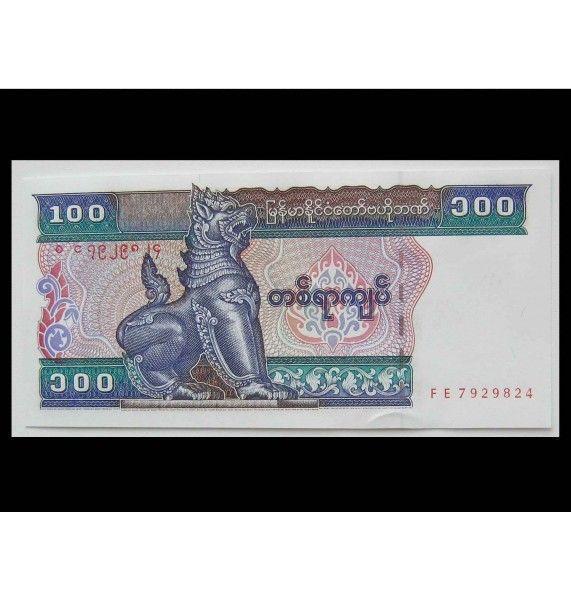 Мьянма 100 кьят 1994 г.
