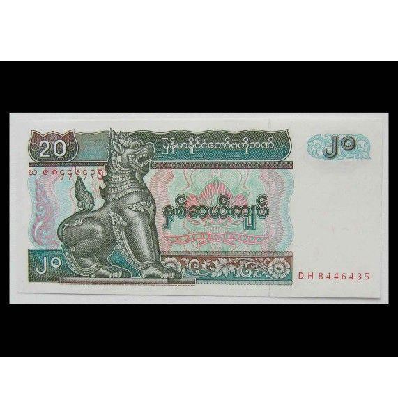Мьянма 20 кьят 1994 г.