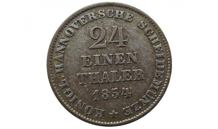 Ганновер 1/24 талера 1854 г. B
