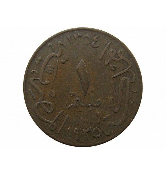 Египет 1 миллим 1935 г.