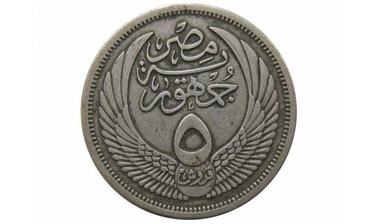 Египет 5 пиастров 1956 г.