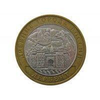 Россия 10 рублей 2002 г. (Дербент) ММД