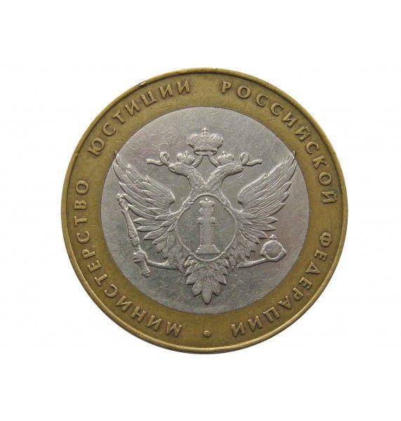 Россия 10 рублей 2002 г. (Министерство Юстиции) СПМД
