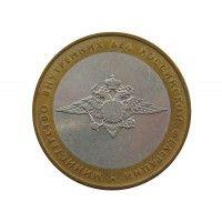 Россия 10 рублей 2002 г. (Министерство Внутренних Дел) ММД