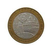 Россия 10 рублей 2002 г. (Старая Русса) СПМД