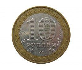 Россия 10 рублей 2003 г. (Дорогобуж) ММД