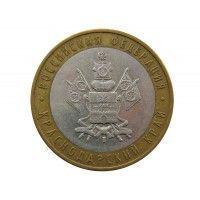 Россия 10 рублей 2005 г. (Краснодарский край) ММД