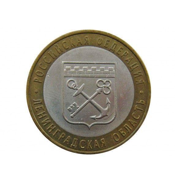 Россия 10 рублей 2005 г. (Ленинградская область) СПМД