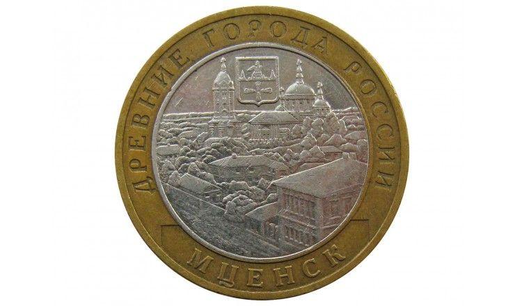Россия 10 рублей 2005 г. (Мценск) ММД