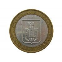 Россия 10 рублей 2005 г. (Орловская область) ММД