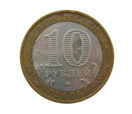 Россия 10 рублей 2006 г. (Приморский край) ММД