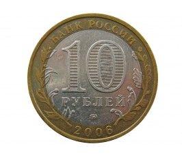 Россия 10 рублей 2006 г. (Сахалинская область) ММД