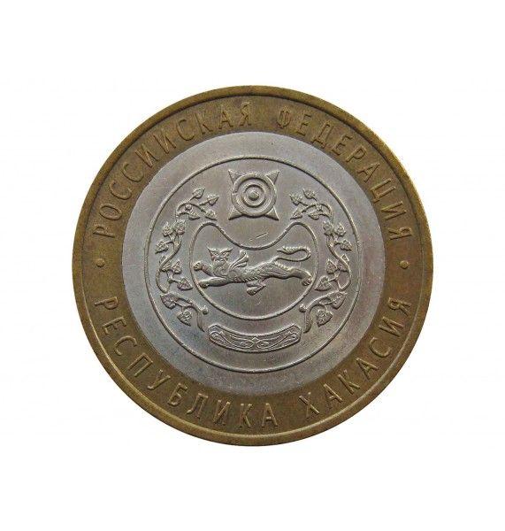 Россия 10 рублей 2007 г. (Республика Хакасия) СПМД
