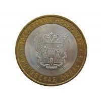 Россия 10 рублей 2007 г. (Ростовская область) СПМД
