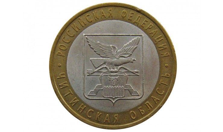 Россия 10 рублей 2006 г. (Читинская область) СПМД
