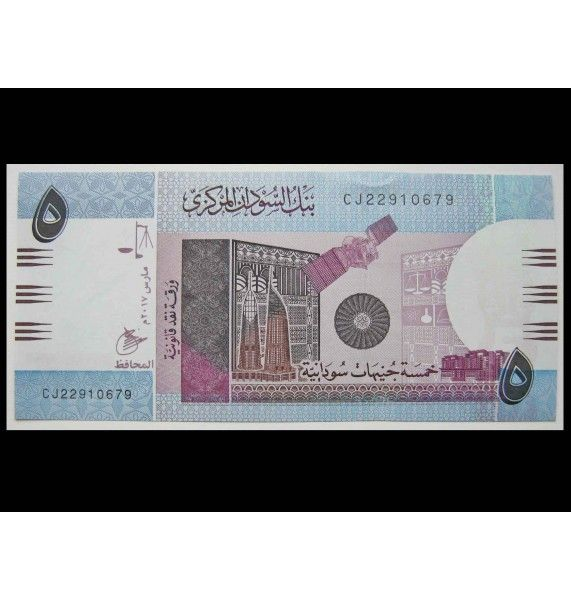 Судан 5 фунтов 2017 г.