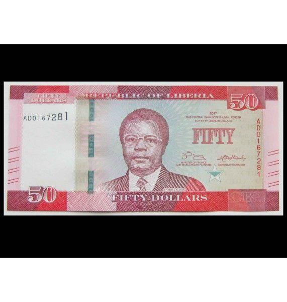 Либерия 50 долларов 2017 г.