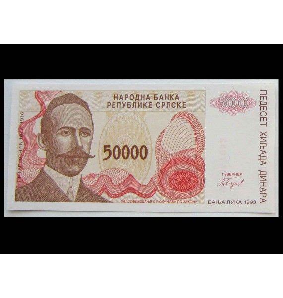 Босния и Герцеговина 50000 динар 1993 г.