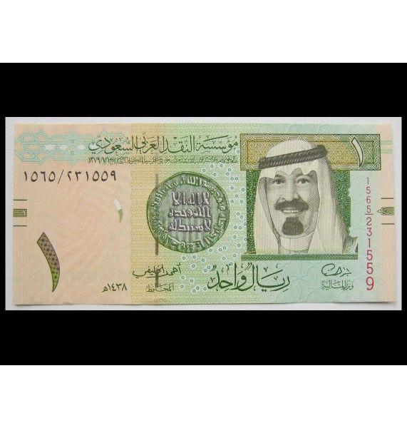 Саудовская Аравия 1 риал 2016 г.