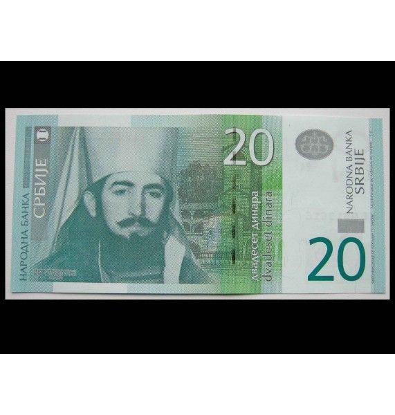 Сербия 20 динар 2013 г.