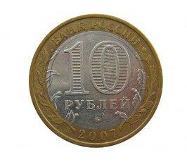 Россия 10 рублей 2007 г. (Липецкая область) ММД