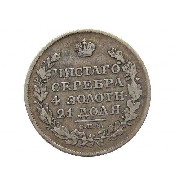 Россия 1 рубль 1819 г. СПБ ПС