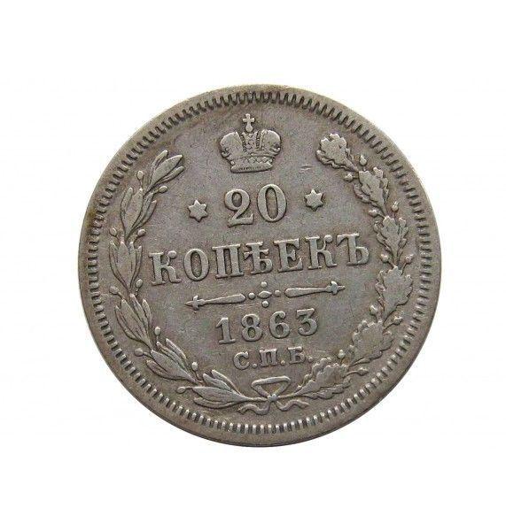 Россия 20 копеек 1863 г. СПБ АБ