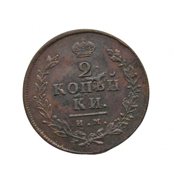 Россия 2 копейки 1814 г. ИМ ПС