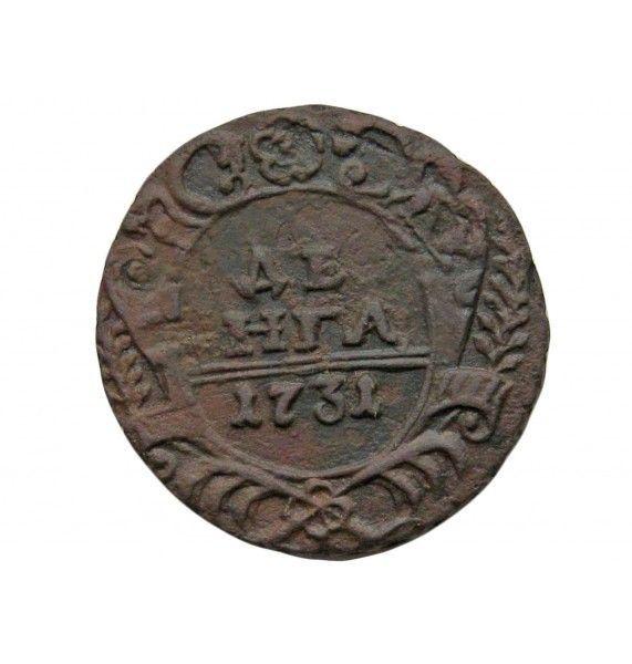 Россия деньга 1731 г.