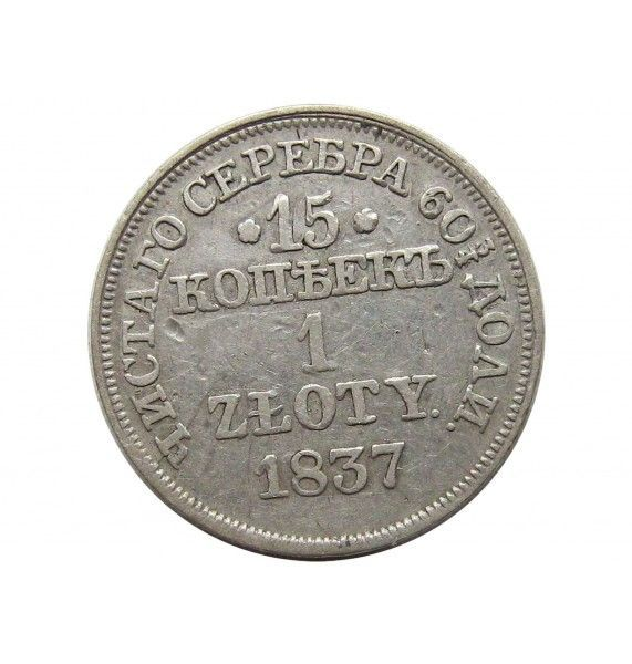 Польша 1 злотый (15 копеек) 1837 г. MW