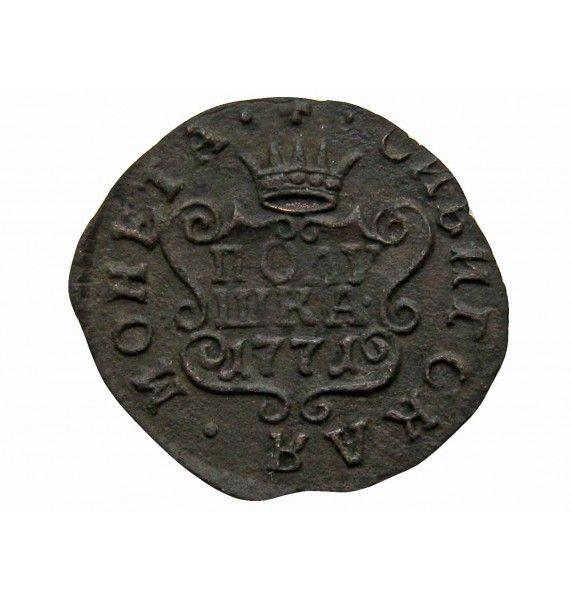 Россия полушка 1771 г. (Сибирь) КМ