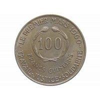 Гвинея 100 франков 1971 г.
