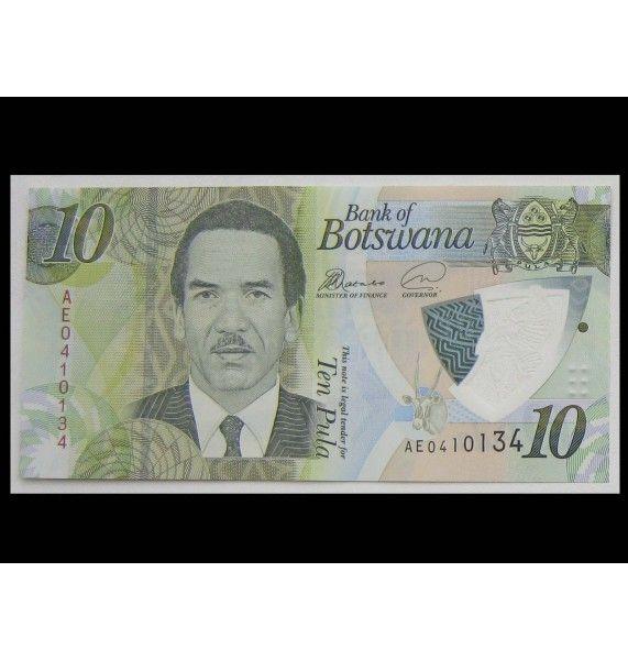 Ботсвана 10 пула 2018 г.