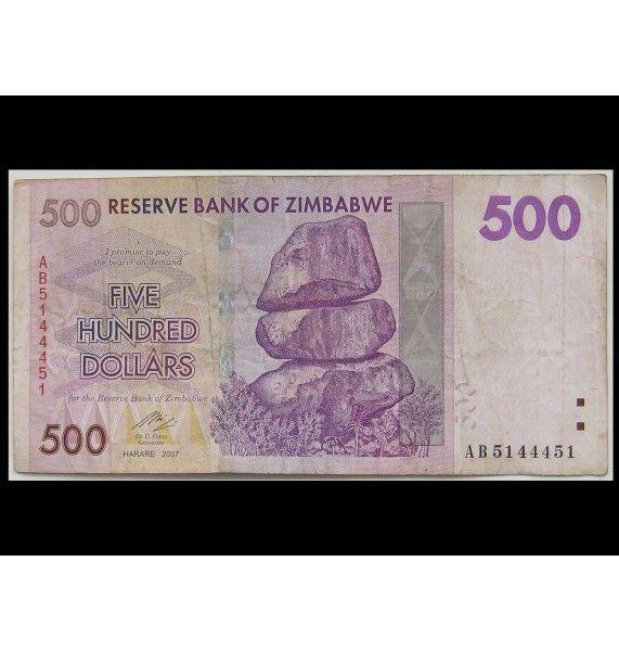 Зимбабве 500 долларов 2007 г.