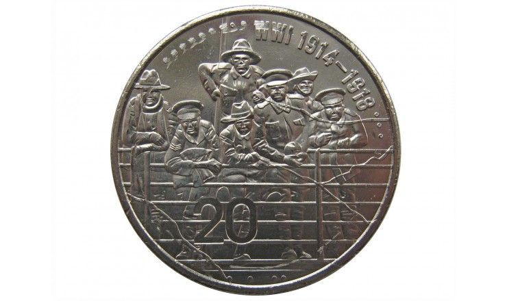 Австралия 20 центов 2015 г. (Первая Мировая война 1914-1918 гг.)