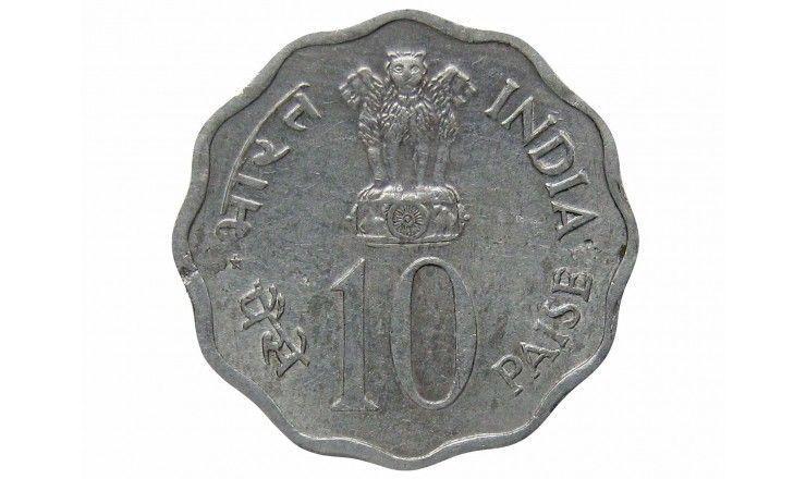 Индия 10 пайс 1974 г. (Планирование семьи)