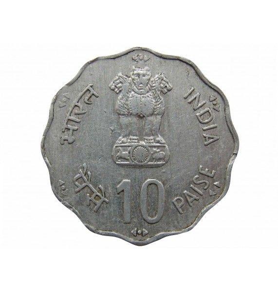 Индия 10 пайс 1981 г. (Всемирный день продовольствия)