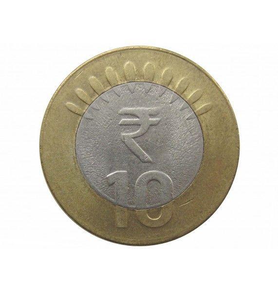Индия 10 рупий 2016 г.