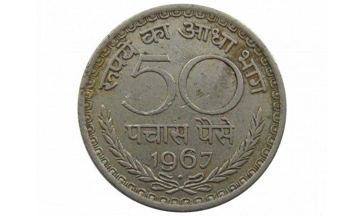 Индия 50 пайс 1967 г.