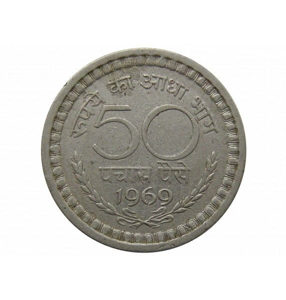 Индия 50 пайс 1969 г.