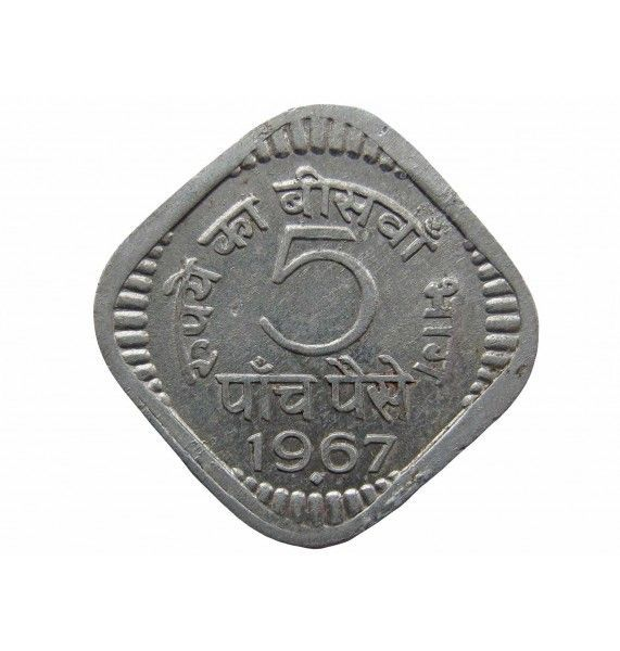Индия 5 пайс 1967 г.