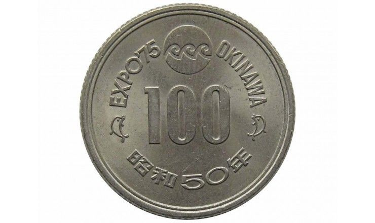 Япония 100 йен 1975 г. (Yr.50) (Экспо-75 Окинава)