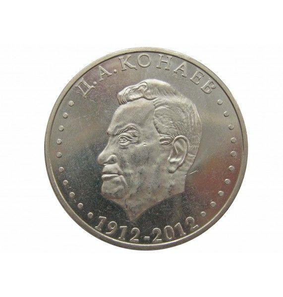 Казахстан 50 тенге 2012 г. (100 лет со дня рождения Д.А. Кунаева)