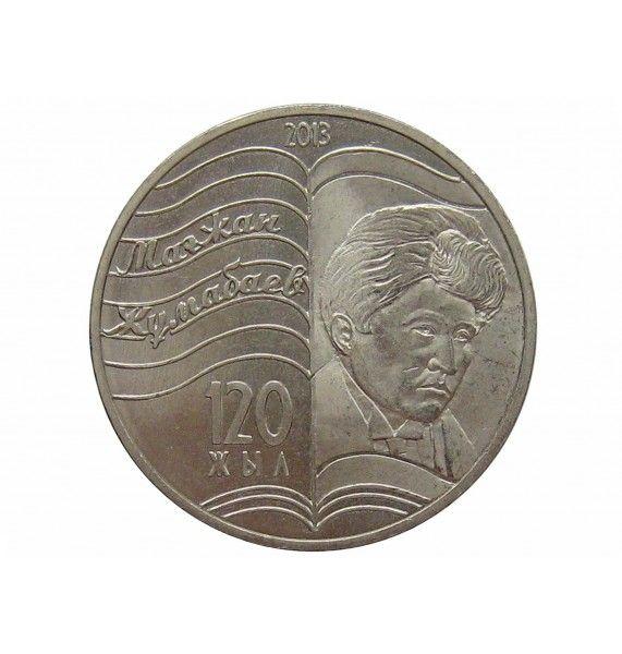 Казахстан 50 тенге 2013 г. (120 лет со дня рождения Магжана Жумабаева)
