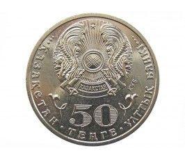 Казахстан 50 тенге 2015 г. (550 лет Казахскому ханству)