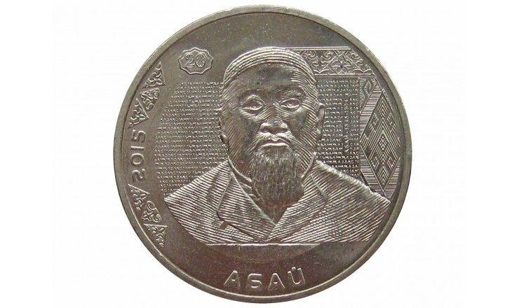 Казахстан 50 тенге 2015 г. (Абай Кунанбаев)
