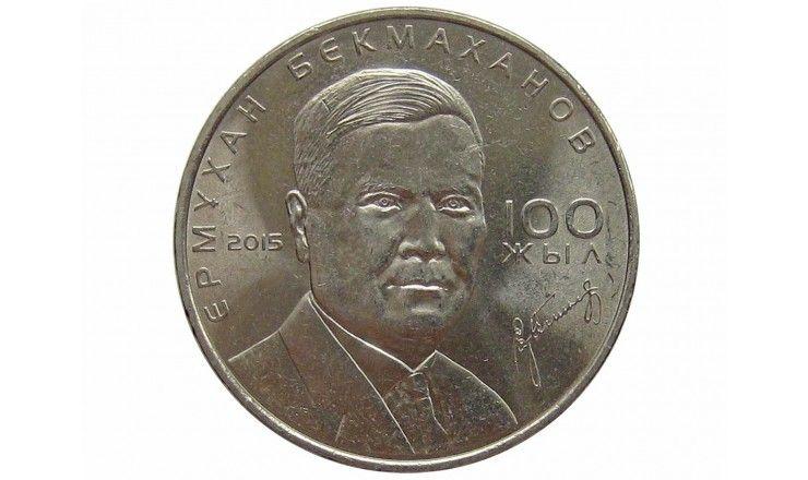 Казахстан 50 тенге 2015 г. (100 лет со дня рождения Ермухана Бекмаханова)