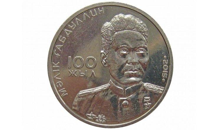 Казахстан 50 тенге 2015 г. (100 лет со дня рождения Малика Габдуллина)