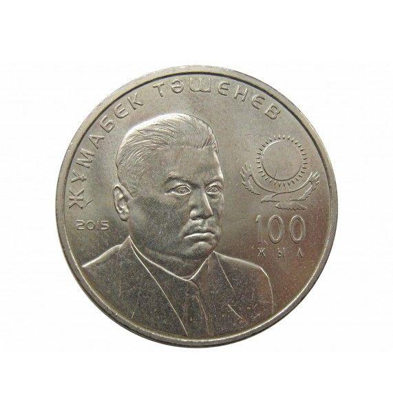 Казахстан 50 тенге 2015 г. (100 лет со дня рождения Жумабека Ташенова)